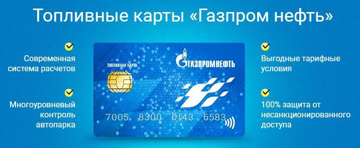 Вход в личный кабинет Газпромнефть