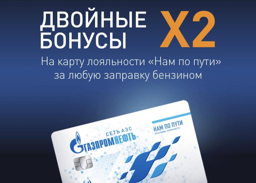 Можно ли купить сигареты за бонусы газпромнефть купить сигареты онлайн с доставкой по россии розница