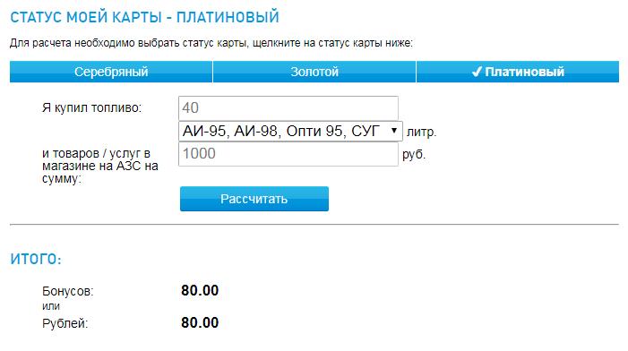 бонусы газпромнефть калькулятор