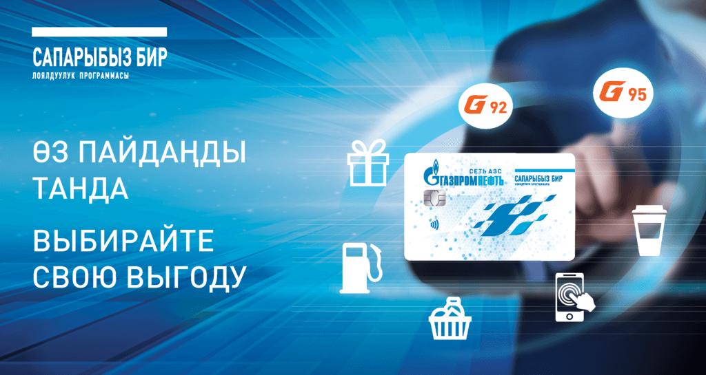 Можно ли на бонусы газпромнефть купить сигареты купить электронную сигарету жидкость без никотина