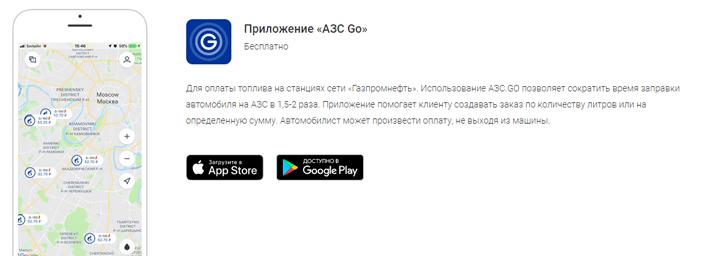 АЗС GO приложение газпром
